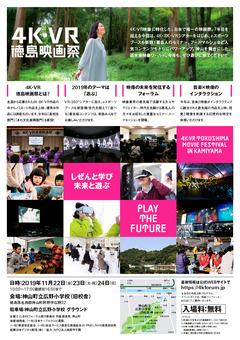 徳島県名西郡神山町 旧 広野小学校 4K・VR 徳島映画祭 2019