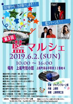 徳島県板野郡上板町 技の館 第3回 藍マルシェ 2019