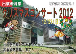 秘境駅 坪尻駅 クリスマスコンサート出演者募集 2012