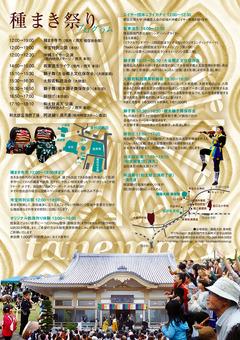 徳島県鳴門市大麻町大谷 種蒔大師 東林院 種まき祭り 2017