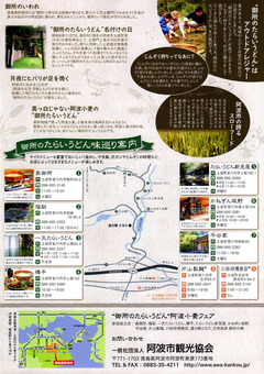 徳島県阿波市土成町 御所のたらいうどん 阿波小麦フェア 2016