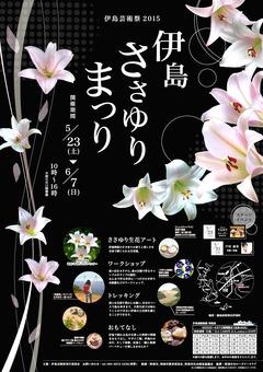 徳島県阿南市 伊島芸術祭 2015 伊島ささゆりまつり