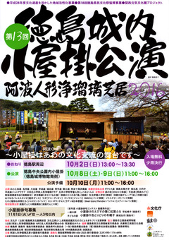 徳島県徳島市 第13回 徳島城内小屋掛公演 2016