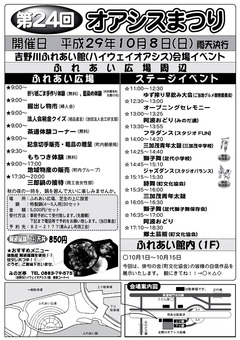 徳島県三好郡東みよし町 第24回 オアシスまつり 2017