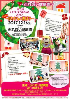 徳島県徳島市 ふれあい健康館 第3回 LED FESTIVAL 2017