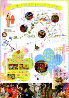 徳島県勝浦郡勝浦町 おひな様の奥座敷 と 坂本おひな街道 2020