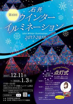 徳島県名西郡石井町 第10回 ウインターイルミネーション 2017