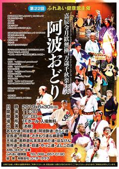 徳島県徳島市 第22回 ふれあい健康館 主催 阿波おどり 2019