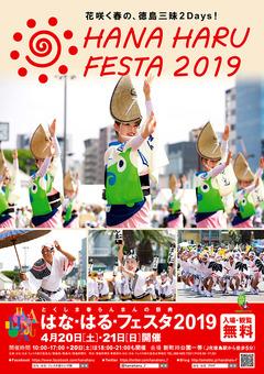 徳島県徳島市 はな・はるフェスタ 2019