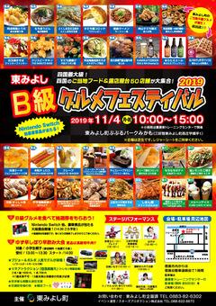 徳島県三好郡東みよし町 東みよしB級グルメフェスティバル 2019