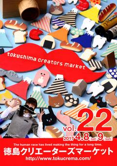 徳島県板野郡北島町 徳島クリエーターズマーケット vol. 22