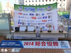 徳島インディゴソックス 独立リーグ日本一 記念イベント 2014