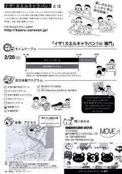 徳島県鳴門市 イザ!カエルキャラバン!in 鳴門 2016