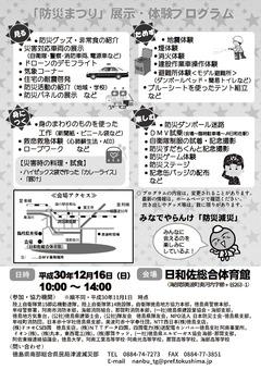 南部総合県民局 日和佐総合体育館 防災まつり 2018