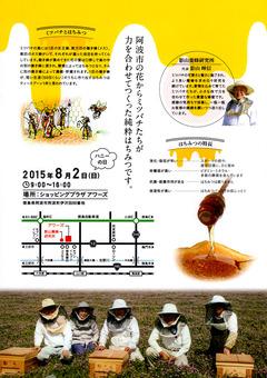 徳島県阿波市 はちみつまつり 2015