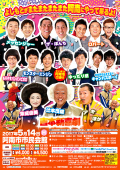 徳島県阿南市 阿南市市民会館 よしもとお笑いライブ 吉本新喜劇 2017