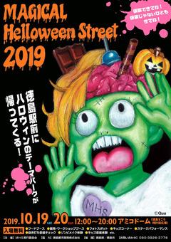徳島県徳島市 アミコドーム マジカルハロウィン ストリート 2019