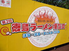 第2回 徳島らーめん博覧会