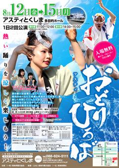 徳島県徳島市 アスティとくしま アスティ おどりひろば 2016