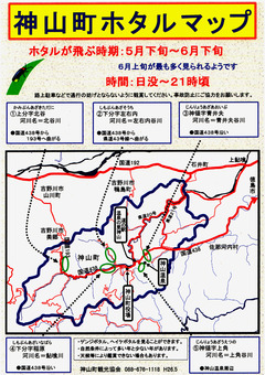 徳島県名西郡神山町ホタルマップ 蛍 2014
