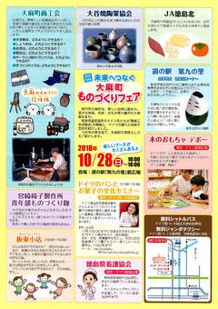 徳島県鳴門市 ドイチェス・フェスト in なると 2018