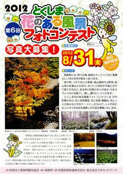 第6回 とくしま花のある風景フォトコンテスト 2012