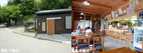 岳人の森 観月茶屋