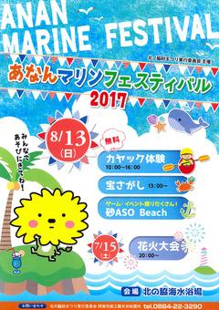 徳島県阿南市 北の脇海水浴場 あなんマリンフェスティバル 2017