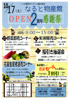徳島県鳴門市 鳴門うずしお会館 なると物産館 OPEN 2周年 感謝祭