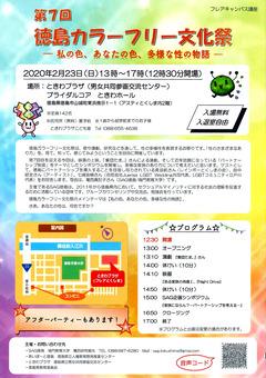 徳島県徳島市 第7回 徳島カラーフリー文化祭 2020
