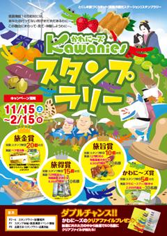 徳島県 とくしま旅づくりネット スタンプラリー 2014