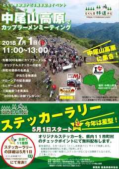 とくしま林道ナビ 中尾山高原 カップラーメンミーティング 2018