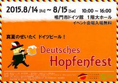 徳島県鳴門市 ドイツビールの祭典 Deutsches Hopfenfest 2015