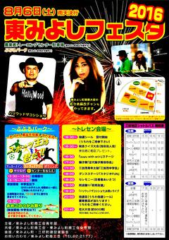 徳島県三好郡東みよし町 東みよしフェスタ 2016