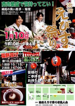 徳島県三好市池田町 えびす神社 池田えびす祭り 2020