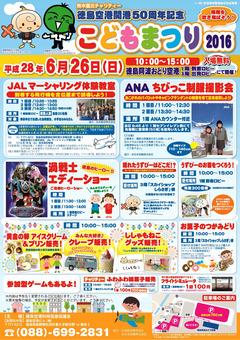 徳島県板野郡松茂町 徳島阿波おどり空港 こどもまつり 2016