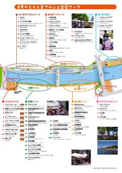 徳島県徳島市 とくしまマルシェ 2017年8月27日