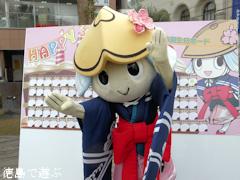 徳島県徳島市 トクシィ生誕3周年記念イベント 2015