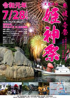 徳島県海部郡牟岐町 2019 牟岐の夏祭り 姫神祭