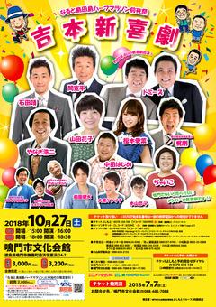 徳島県鳴門市 なると島田島ハーフマラソン 前夜祭 吉本新喜劇 2018