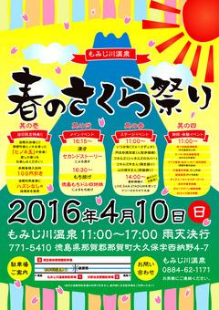徳島県那賀郡那賀町 もみじ川温泉 春のさくら祭り 2016