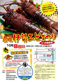 徳島県海部郡海陽町 宍喰漁港 宍喰伊勢エビ祭り 2017
