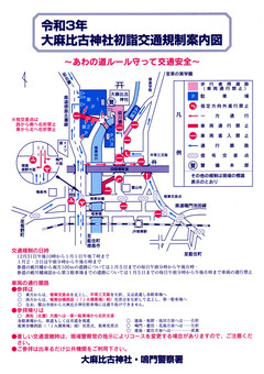 徳島県鳴門市 2021年 令和3年 大麻比古神社初詣交通案内図
