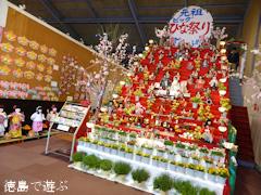 徳島県勝浦郡勝浦町 第27回 阿波勝浦 元祖 ビッグひな祭り 2015