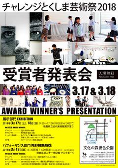 徳島県徳島市 文化の森 チャレンジとくしま芸術祭 受賞者発表会 2018
