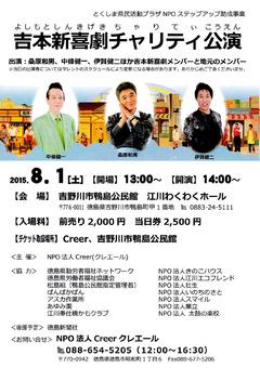 徳島県 吉野川市鴨島公民館 吉本新喜劇チャリティ公演 2015