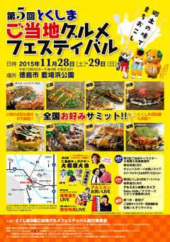 徳島県徳島市 第5回 とくしまご当地グルメフェスティバル 2015