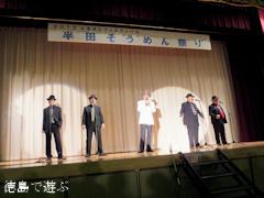 半田そうめん祭り 2013