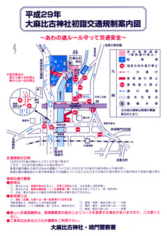 徳島県鳴門市 2017年 平成29年 大麻比古神社初詣交通案内図