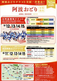 徳島県徳島市 阿波おどり 入場券 2019
